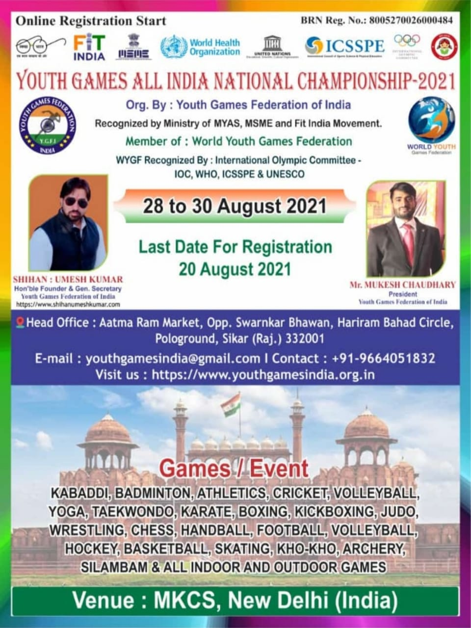 YOUTH GAMES ALL INDIA NATIONAL CHAMPIONSHIP - 2021